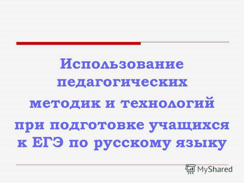 Использование педагогических методик и технологий при подготовке учащихся к ЕГЭ по русскому языку