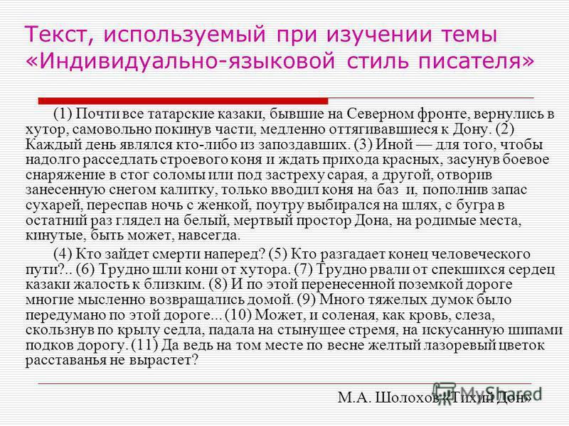 Текст, используемый при изучении темы «Индивидуально-языковой стиль писателя» (1) Почти все татарские казаки, бывшие на Северном фронте, вернулись в хутор, самовольно покинув части, медленно оттягивавшиеся к Дону. (2) Каждый день являлся кто-либо из