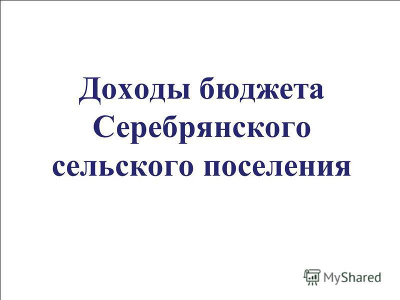 Доходы бюджета Серебрянского сельского поселения