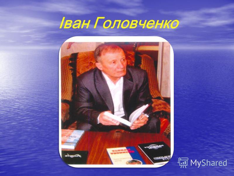 Іван Головченко