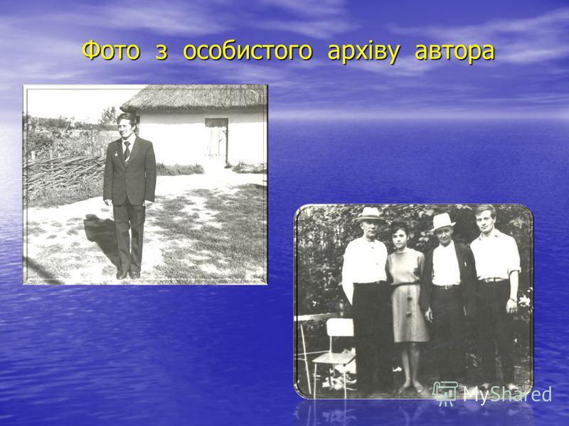 Фото з особистого архіву автора Фото з особистого архіву автора