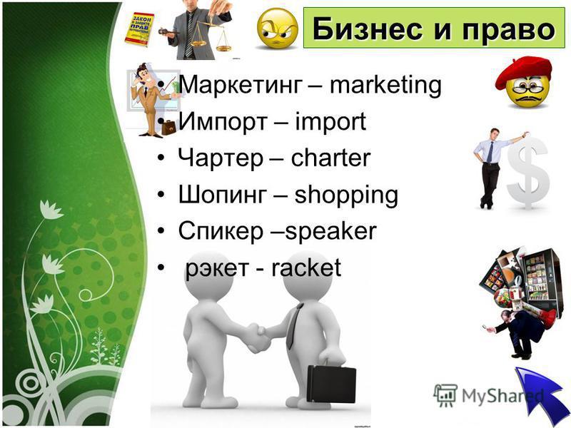 Бизнес и право Маркетинг – marketing Импорт – import Чартер – charter Шопинг – shopping Спикер –speaker рэкет - racket