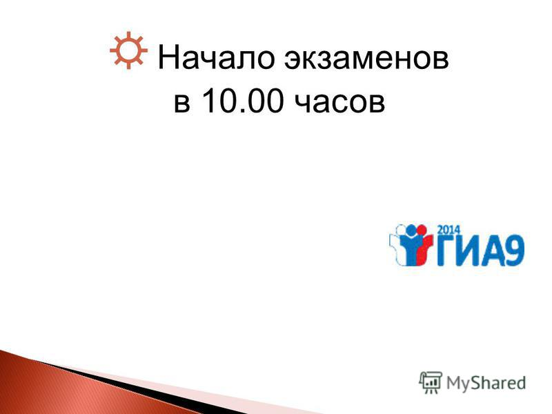 Начало экзаменов в 10.00 часов