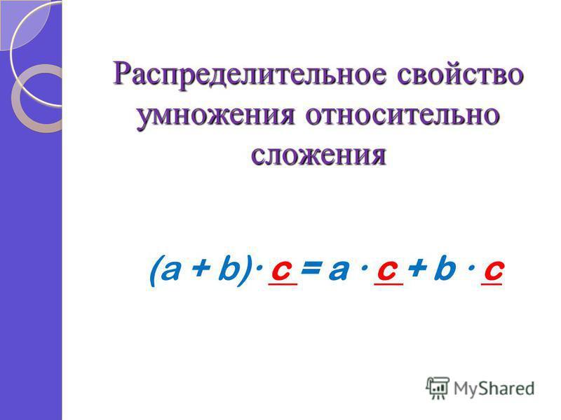 Распределительное свойство умножения относительно сложения (a + b) c = a c + b c
