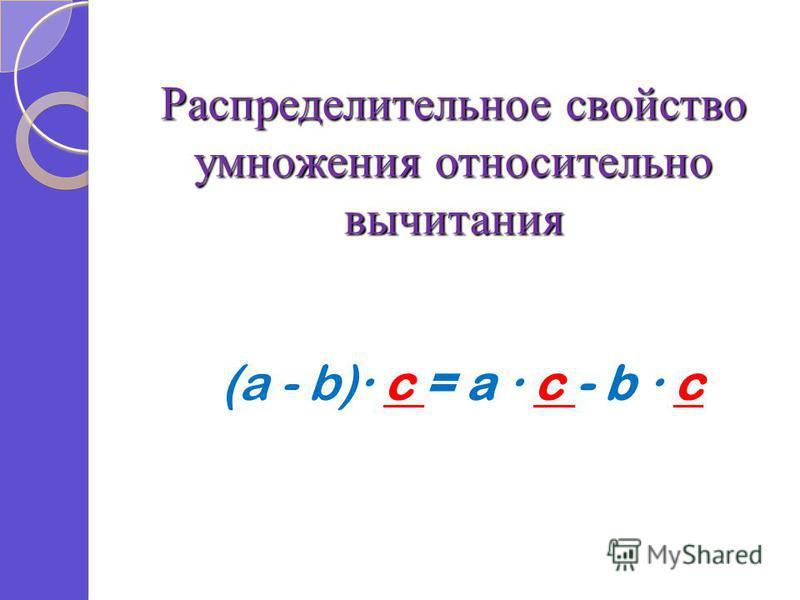 Распределительное свойство умножения относительно вычитания (a - b) c = a c - b c
