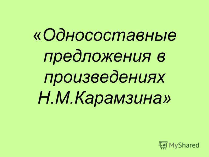 «Односоставные предложения в произведениях Н.М.Карамзина»