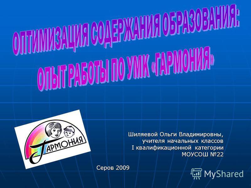 Шиляевой Ольги Владимировны, учителя начальных классов I квалификационной категории МОУСОШ 22 Серов 2009