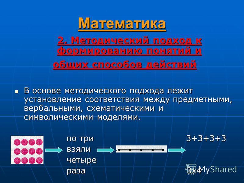 Математика 2. Методический подход к формированию понятий и 2. Методический подход к формированию понятий и общих способов действий В основе методического подхода лежит установление соответствия между предметными, вербальными, схематическими и символи