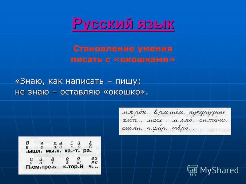 Русский язык Становление умения писать с «окошками» «Знаю, как написать – пишу; не знаю – оставляю «окошко».