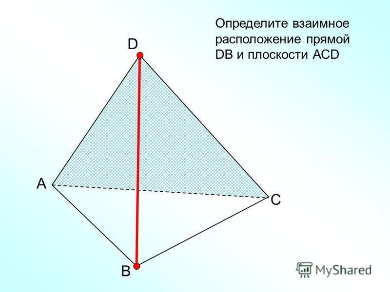 А В С D Определите взаимное расположение прямой DВ и плоскости АСD