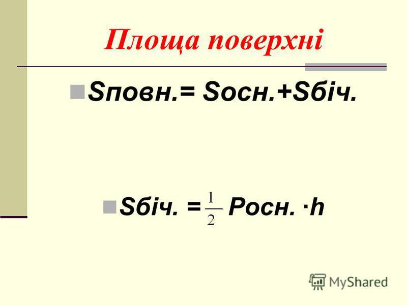 Площа поверхні Sповн.= Sосн.+Sбіч. Sбіч. = Pосн. h