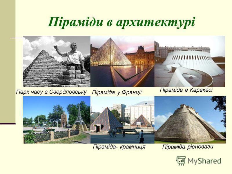 Піраміди в архитектурі Піраміда в Каракасі Піраміда у Франції П і р а м і д а р і в н о в а г и Піраміда- крамниця Парк часу в Свердловську