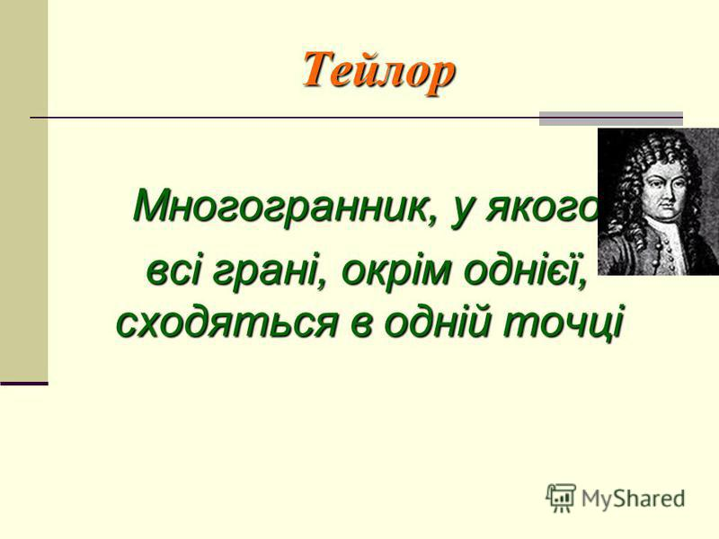 Тейлор Многогранник, у якого всі грані, окрім однієї, сходяться в одній точці