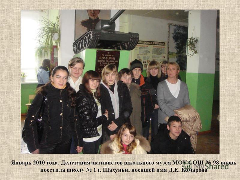 Январь 2010 года. Делегация активистов школьного музея МОУ СОШ 98 вновь посетила школу 1 г. Шахуньи, носящей имя Д.Е. Комарова
