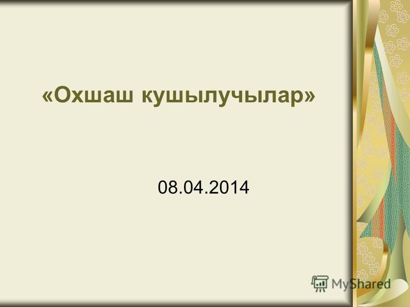 «Охшаш кушылучылар» 08.04.2014