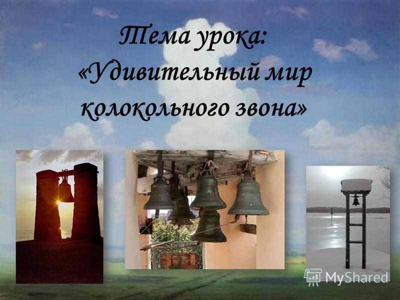 Тема урока: «Удивительный мир колокольного звона»