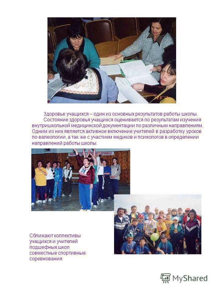 Сближают коллективы учащихся и учителей подшефных школ совместные спортивные соревнования. Здоровье учащихся – один из основных результатов работы школы. Состояние здоровья учащихся оценивается по результатам изучения внутришкольной медицинской докум