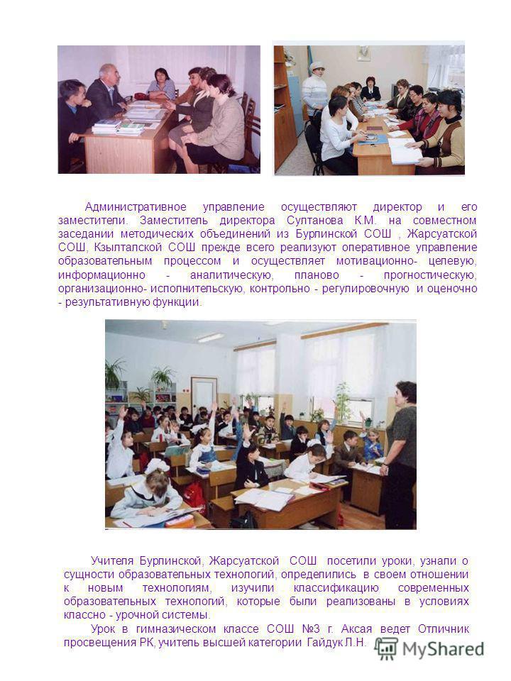 Административное управление осуществляют директор и его заместители. Заместитель директора Султанова К.М. на совместном заседании методических объединений из Бурлинской СОШ, Жарсуатской СОШ, Кзылталской СОШ прежде всего реализуют оперативное управлен