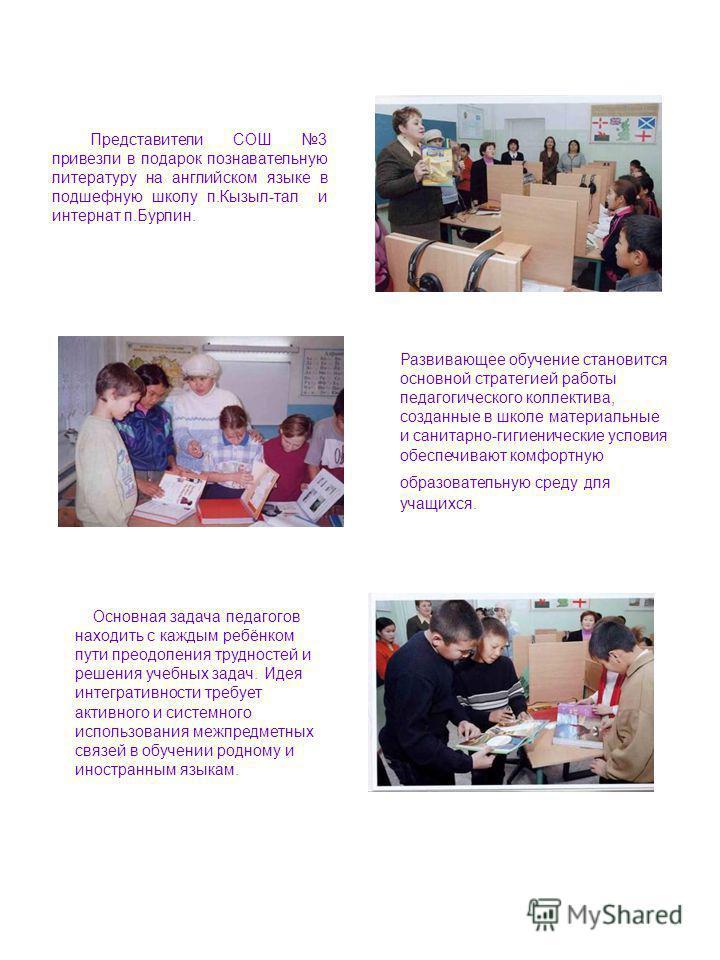 Развивающее обучение становится основной стратегией работы педагогического коллектива, созданные в школе материальные и санитарно-гигиенические условия обеспечивают комфортную образовательную среду для учащихся. Представители СОШ 3 привезли в подарок