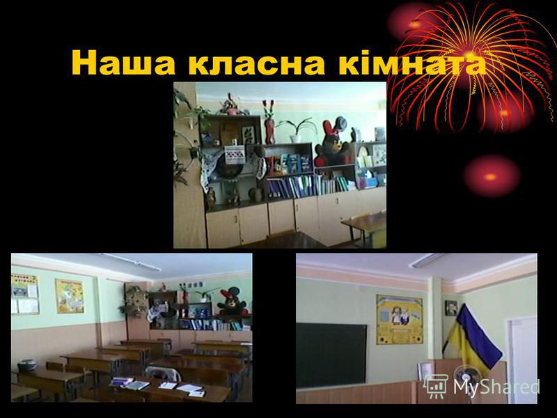 Наша класна кімната