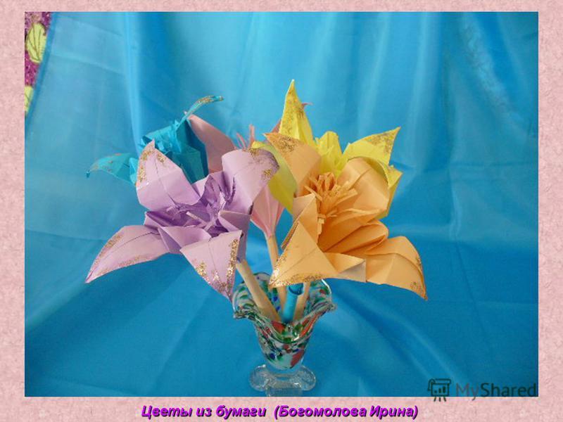 Цветы из бумаги (Богомолова Ирина)