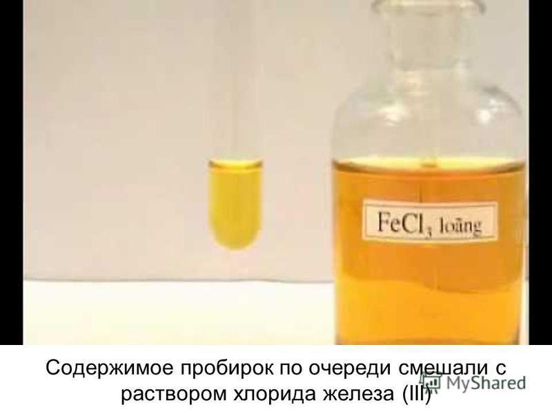 Содержимое пробирок по очереди смешали с раствором хлорида железа (III)