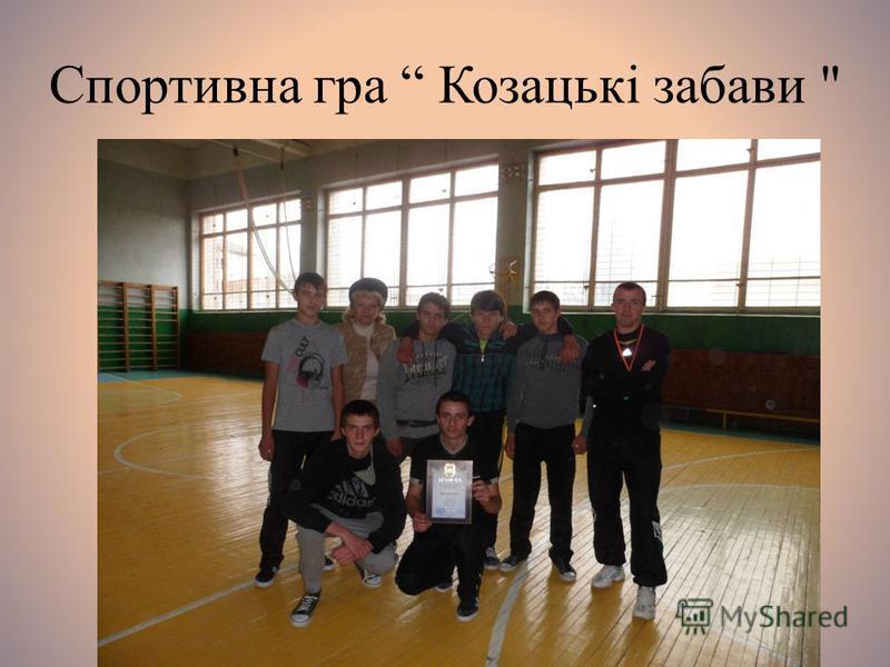 Спортивна гра Козацькі забави
