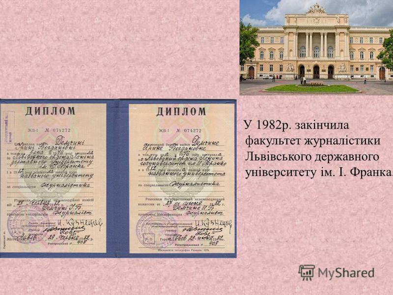 У 1982р. закінчила факультет журналістики Львівського державного університету ім. І. Франка.