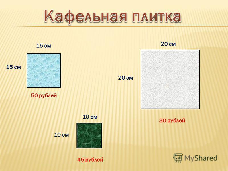 15 см 50 рублей 20 см 30 рублей 10 см 45 рублей