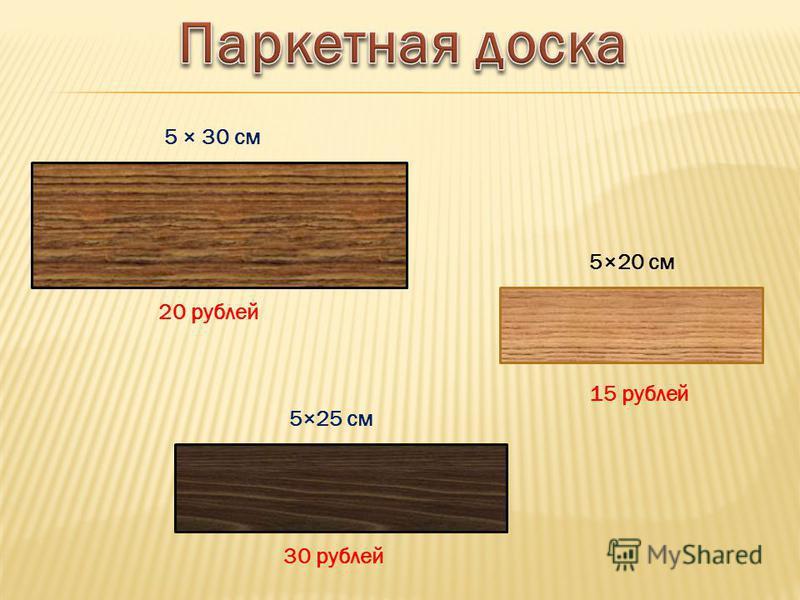 5 × 30 см 20 рублей 5×20 см 15 рублей 5×25 см 30 рублей