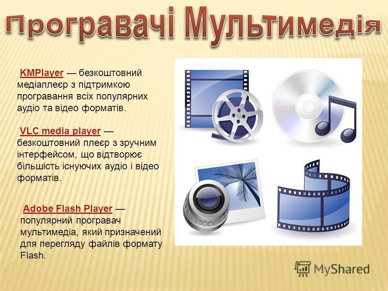 KMPlayer безкоштовний медіаплеєр з підтримкою програвання всіх популярних аудіо та відео форматів.KMPlayer VLC media player безкоштовний плеєр з зручним інтерфейсом, що відтворює більшість існуючих аудіо і відео форматів.VLC media player Adobe Flash