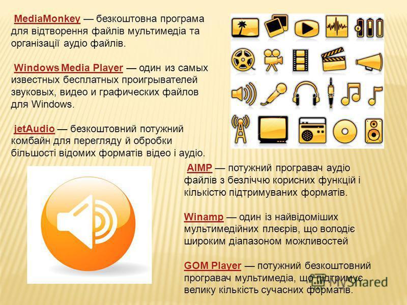 MediaMonkey безкоштовна програма для відтворення файлів мультимедіа та організації аудіо файлів.MediaMonkey Windows Media Player один из самых известных бесплатных проигрывателей звуковых, видео и графических файлов для Windows.Windows Media Player j