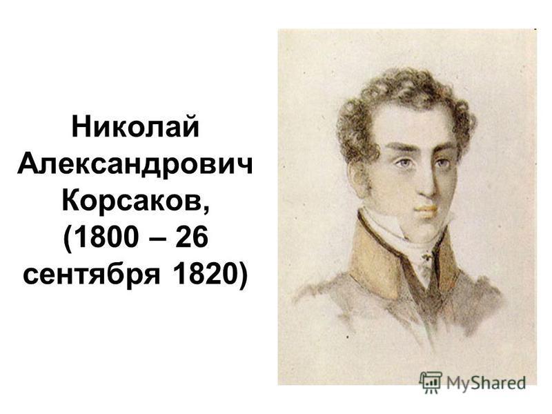 Николай Александрович Корсаков, (1800 – 26 сентября 1820)