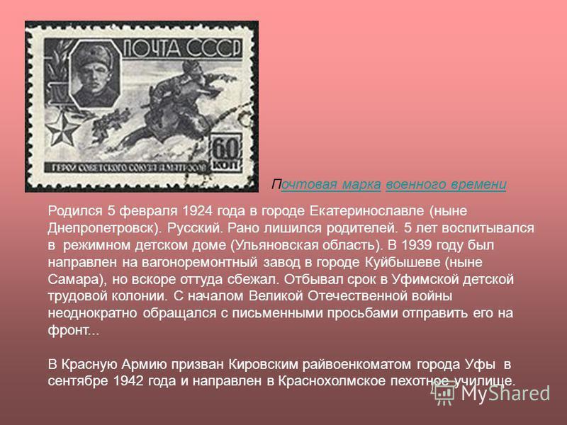 Родился 5 февраля 1924 года в городе Екатеринославле (ныне Днепропетровск). Русский. Рано лишился родителей. 5 лет воспитывался в режимном детском доме (Ульяновская область). В 1939 году был направлен на вагоноремонтный завод в городе Куйбышеве (ныне