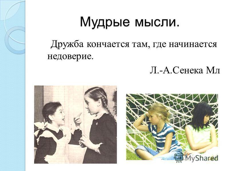 Мудрые мысли. Дружба кончается там, где начинается недоверие. Л.-А.Сенека Мл