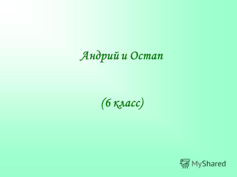 Андрий и Остап (6 класс)