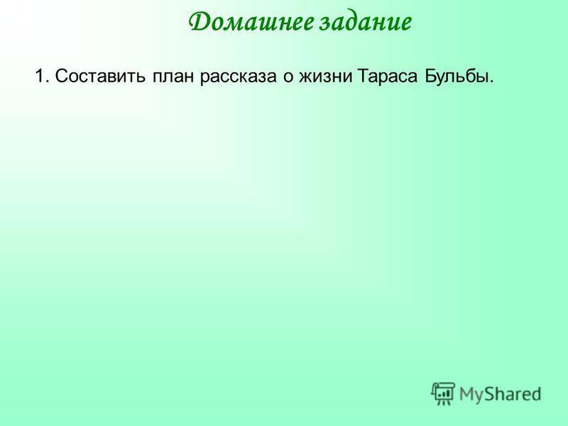 Домашнее задание 1. Составить план рассказа о жизни Тараса Бульбы.