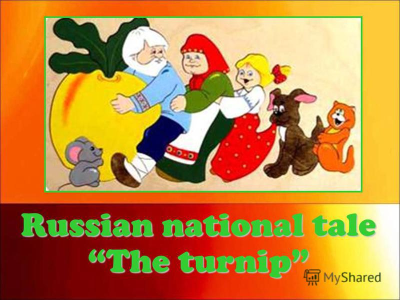 Russian national tale The turnip