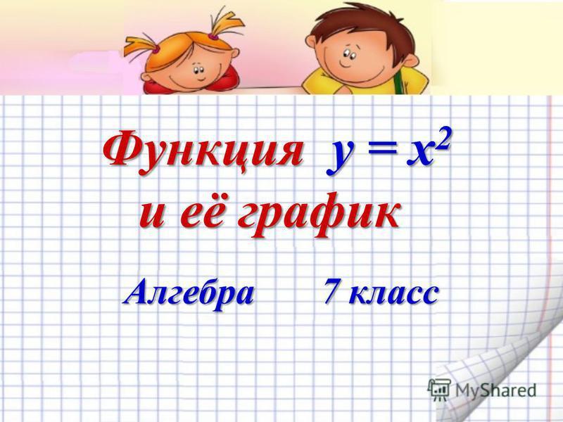 Функция y = x 2 и её график Алгебра 7 класс