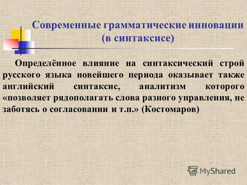 Современные грамматические инновации (в синтаксисе) Определённое влияние на синтаксический строй русского языка новейшего периода оказывает также английский синтаксис, аналитизм которого «позволяет рядополагать слова разного управления, не заботясь о