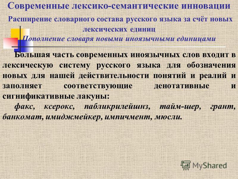 Современные лексико-семантические инновации Расширение словарного состава русского языка за счёт новых лексических единиц Пополнение словаря новыми иноязычными единицами Большая часть современных иноязычных слов входит в лексическую систему русского