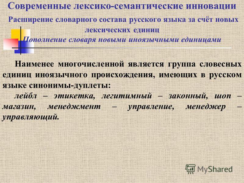 Современные лексико-семантические инновации Расширение словарного состава русского языка за счёт новых лексических единиц Пополнение словаря новыми иноязычными единицами Наименее многочисленной является группа словесных единиц иноязычного происхожден