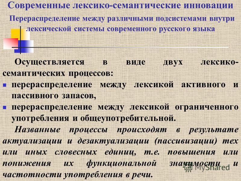 Современные лексико-семантические инновации Перераспределение между различными подсистемами внутри лексической системы современного русского языка Осуществляется в виде двух лексико- семантических процессов: перераспределение между лексикой активного