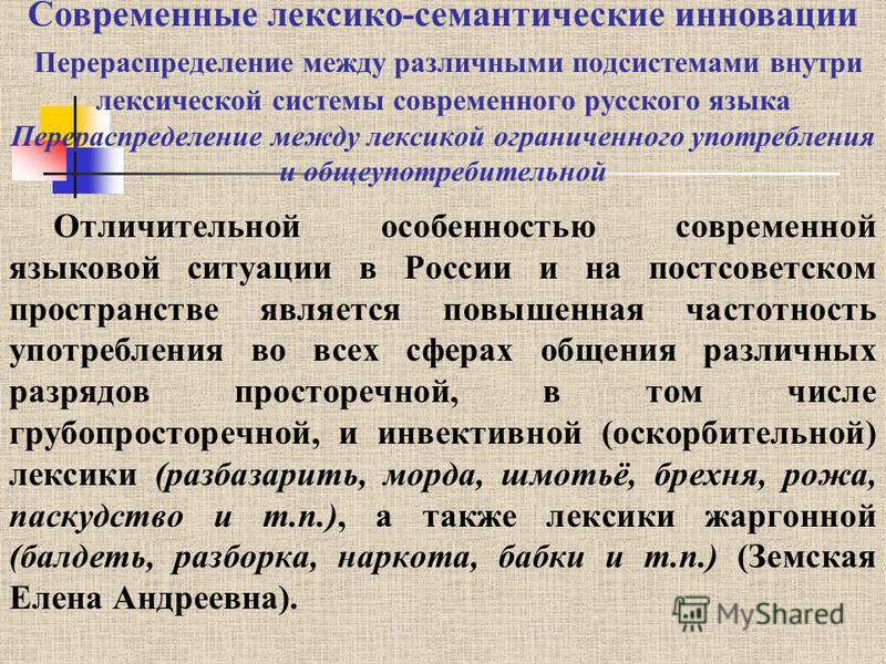 Современные лексико-семантические инновации Перераспределение между различными подсистемами внутри лексической системы современного русского языка Перераспределение между лексикой ограниченного употребления и общеупотребительной Отличительной особенн