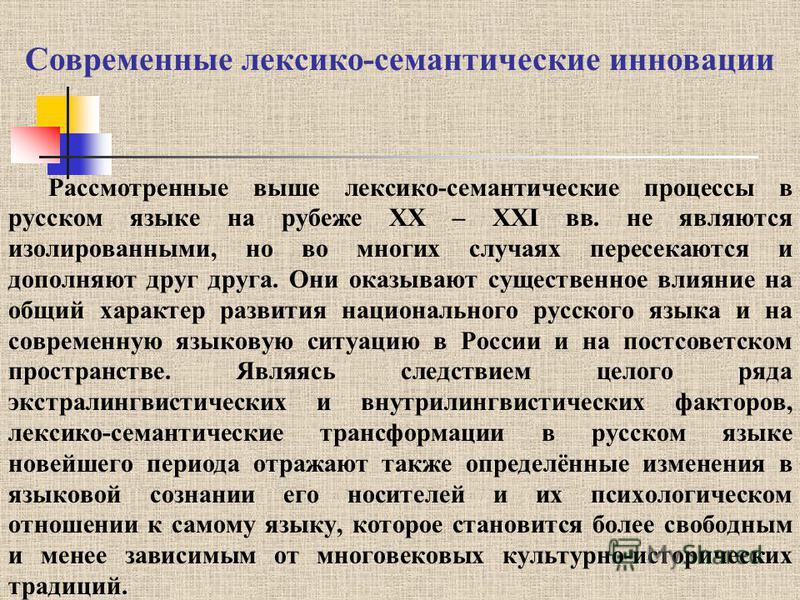 Современные лексико-семантические инновации Рассмотренные выше лексико-семантические процессы в русском языке на рубеже XX – XXI вв. не являются изолированными, но во многих случаях пересекаются и дополняют друг друга. Они оказывают существенное влия