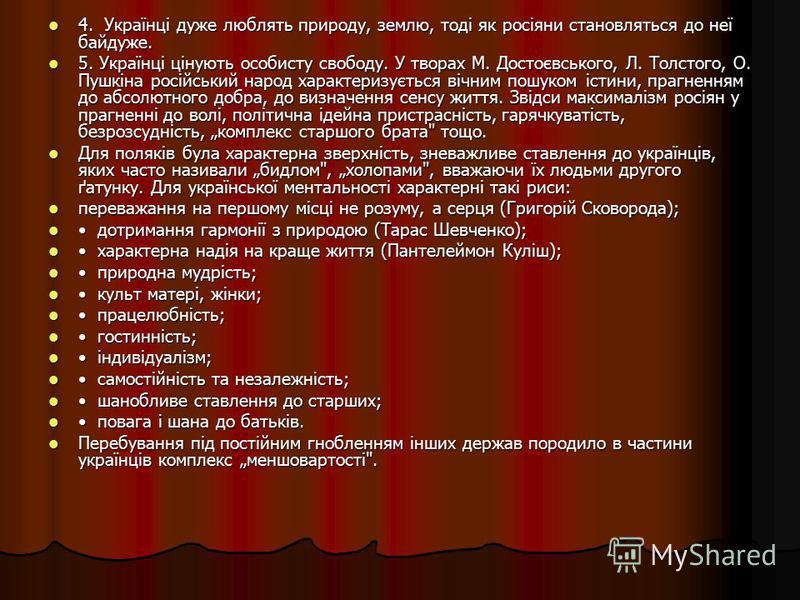 4. Українці дуже люблять природу, землю, тоді як росіяни становляться до неї байдуже. 4. Українці дуже люблять природу, землю, тоді як росіяни становляться до неї байдуже. 5. Українці цінують особисту свободу. У творах М. Достоєвського, Л. Толстого,