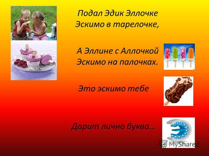 Электрическому Скату В День рожденья Осьминог Подарил аккумулятор, Лампочку и проводок.