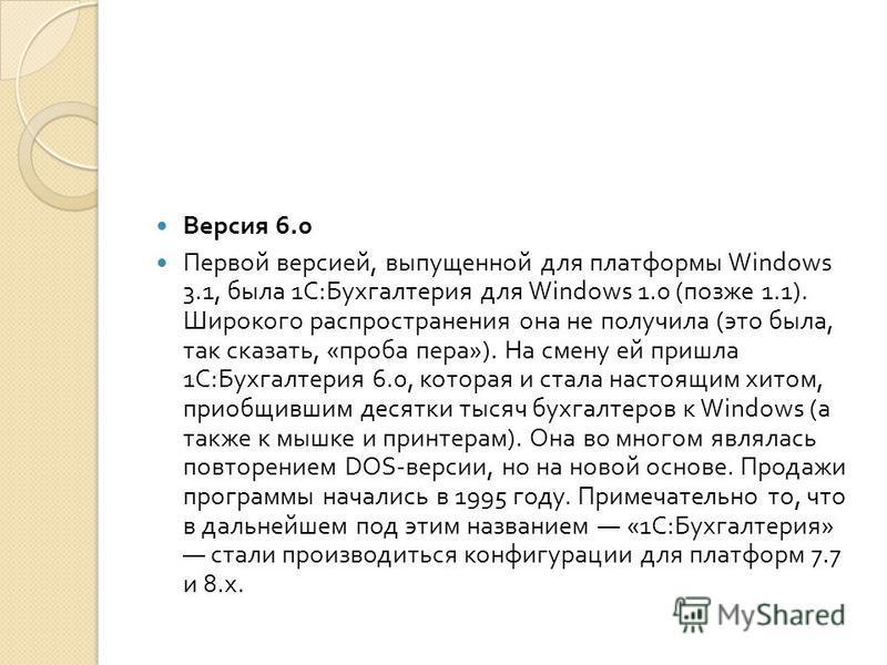 Версия 6.0 Первой версией, выпущенной для платформы Windows 3.1, была 1 С : Бухгалтерия для Windows 1.0 ( позже 1.1). Широкого распространения она не получила ( это была, так сказать, « проба пера »). На смену ей пришла 1 С : Бухгалтерия 6.0, которая