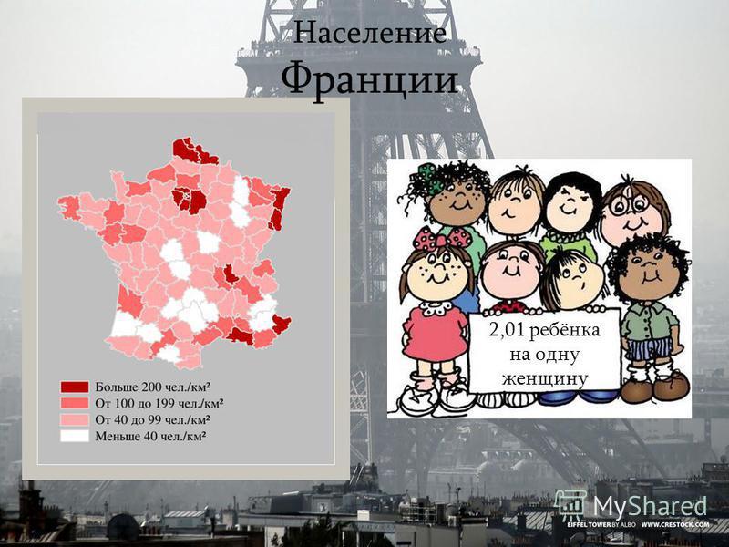 Население Франции 2,01 ребёнка на одну женщину