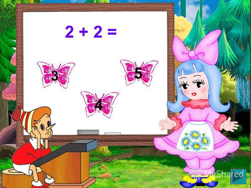 2 + 2 = 3 4 5